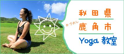 秋田県鹿角市Yoga教室