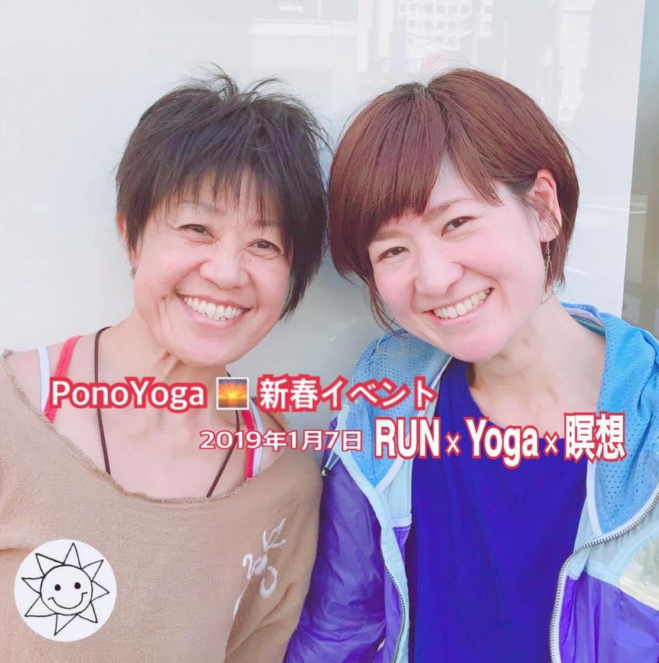 ヨガYoga新春RUN瞑想PonoYoga松山城山公園